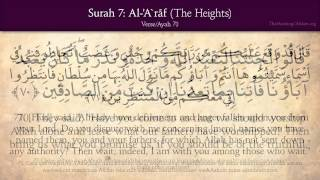 Quran: 7. Surat A-Ar'af (The Heights): Arabic and English translation HD