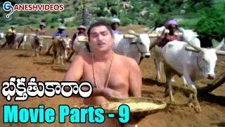 Bhakta Tukaram Movie Parts 9/15    Nageshwara Rao, Ramakrishna, Anjali Devi    Ganesh Videos