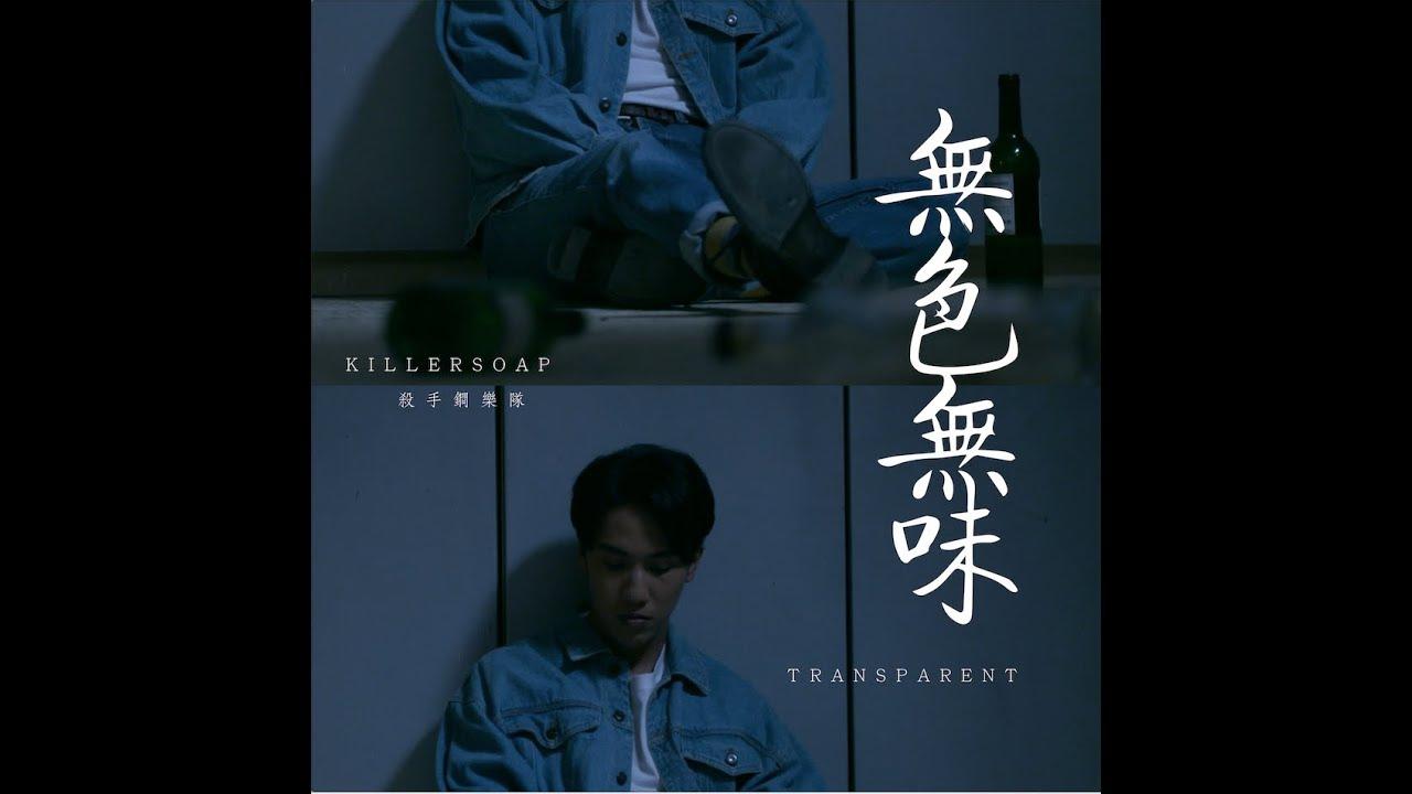Killersoap-無色無味(國語)Official MV