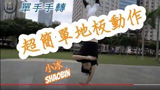 最簡單的地板動作【單手手轉】   簡單的地板動作教學 第三季  小冰 SHAOBIN