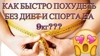 КАК БЫСТРО ПОХУДЕТЬ БЕЗ ДИЕТ И СПОРТА НА 9кг#DomSovetov