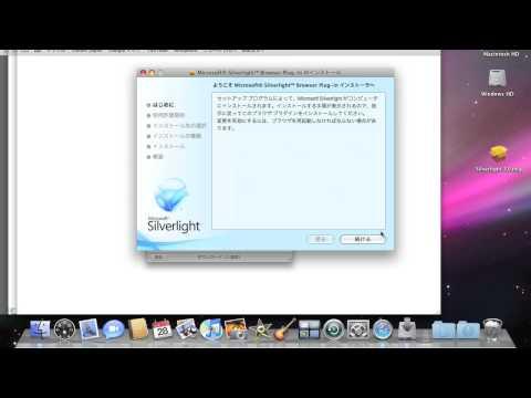 Microsoft Silverlight インストール Macintosh編
