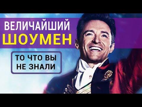 Кадры из фильма Величайший шоумен