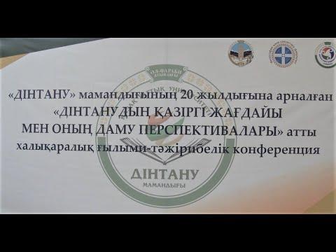 """""""ДІНТАНУ"""" МАМАНДЫҒЫНЫҢ АШЫЛҒАНЫНА 20 ЖЫЛ"""