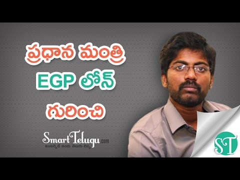 Pradhan Mantri Employment Generation Programme in Telugu