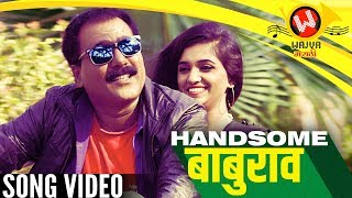 Handsome Baburao Song New Marathi Songs 2018 | Marathi Lokgeet | DJ Songs | Vishal Chavhan