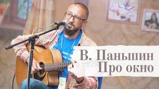 Бардовские песни под гитару: В. ПАНЬШИН - ПРО ОКНО