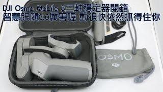 DJI Osmo Mobile三軸穩定器開箱測試 智慧跟隨3.0很厲害喔