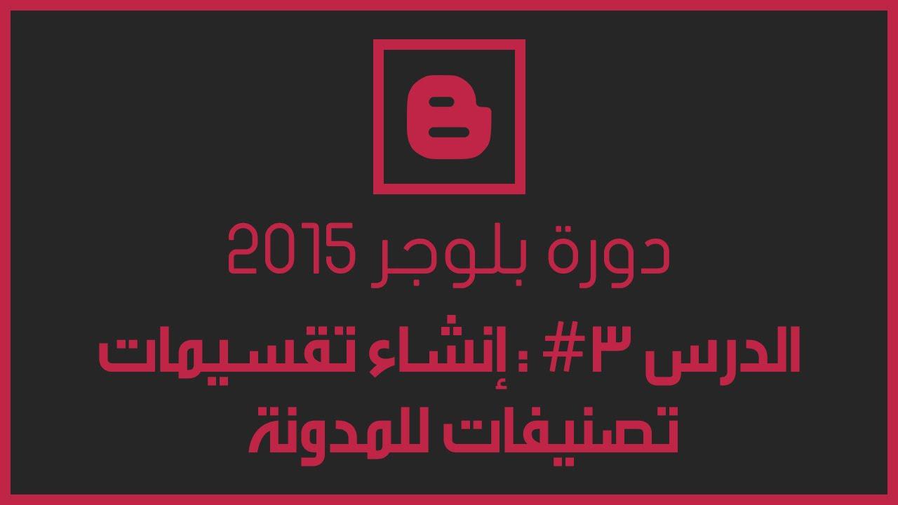 دورة بلوجر 2015 | الدرس 3 - كيفية إنشاء تقسيمات / تصنيفات للمدونة