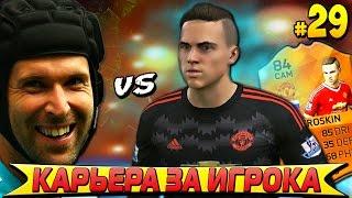 Никита против ЧЕХА ★ Карьера за игрока [#29] | FIFA 16