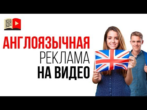 Как сделать канал для англоязычной аудитории? Получение англоязычного YouTube трафика