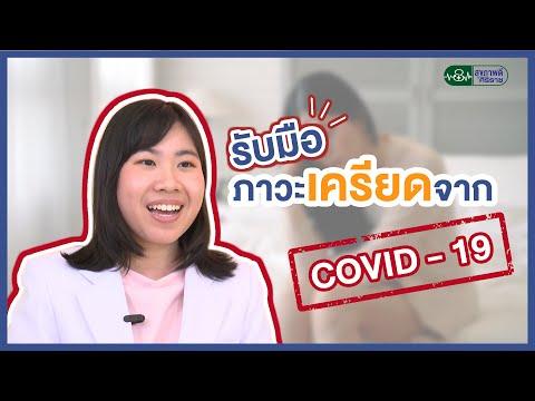 รายการสุขภาพดีศิริราช ตอน รับมือภาวะเครียดจาก COVID19