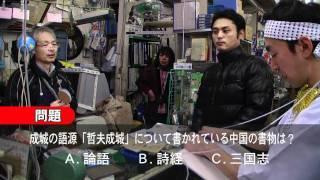 世田谷横断ウルトラクイズ 成城編3