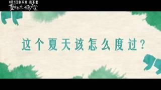 160630 Sweet Sixteen new trailer-Kris Wu Yi Fan,Hangeng,Lu Shan