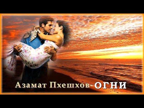 Азамат Пхешхов - Огни   Шансон Юга
