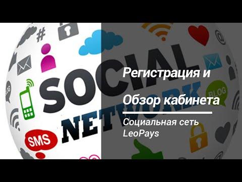 Регистрация и обзор - Социальная сеть LeoPays