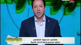 بالورقة والقلم | محمود الشامي يوضح ويكشف تفاصيل إلغاء بند الـ 8 سنوات