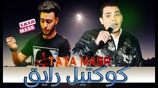 كوكتيل رايق اوووى 2020 احمد التونسى مع الزلزال احمد طاطا