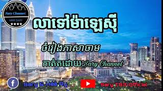 លាទៅម៉ាឡេស៊ី ជាភាសាចាម Lea Tov Malaysia, Cham Music Cambodia   Sary Channel