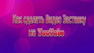 Как сделать Видео Заставку на канале YouTube(http://www.youtube.com/watch?v=0oMmaW3D2iw Как сделать Видео Заставку на канале YouTube Видео Заставки: http://goo.gl/PPcRSW Мой Twitter:..., 2013-08-07T04:06:20.000Z)