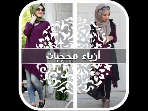 e0da599f6 ازياء محجبات وملابس محجبات تركية 2017 - Apps on Google Play