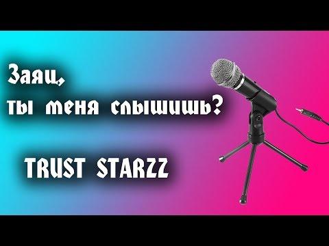 Мікрофон Trust Starzz (TR21671)