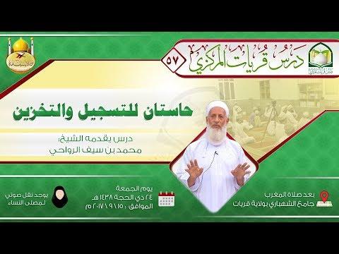 (57) حاستان للتسجيل والتخزين ش. محمد الرواحي