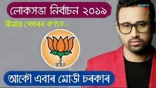 Akou Abar Modi Sarkar    আকৌ এবাৰ মোডী চৰকাৰ    Simanta Shekhar    BJP Election Song 2019