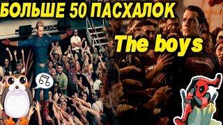 Пасхалки и Отсылки в Сериале Пацаны / The Boys