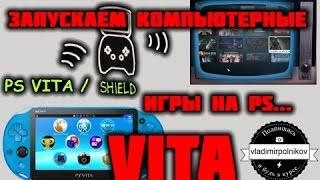 Компьютерные игры на PS Vita