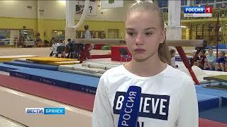 В Брянске стартовал открытый чемпионат области по гимнастике