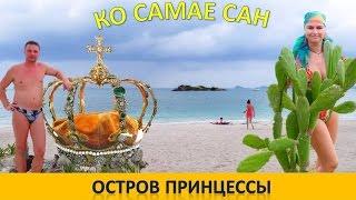 ОСТРОВ ПРИНЦЕССЫ КО САМАЕ САН | #KO_SAMAE_SAN пляжная экскурсия. Паттайя 2016 (5 часть, 4 день)(Шок! Детям доверили управлять большим судном с туристами! Полузакрытый остров принцессы Таиланда! Супер..., 2016-02-04T08:45:30.000Z)