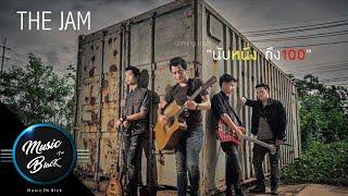 นับหนึ่งถึงร้อย-The Jam [Music Video]™