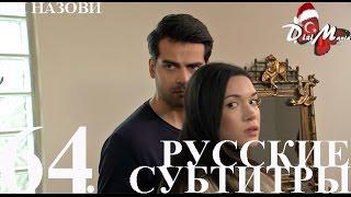 DiziMania/Adini Sen Koy/Ты назови - 64 серия РУССКИЕ СУБТИТРЫ.
