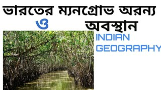 343. MANGROVES FOREST OF INDIA AND IT