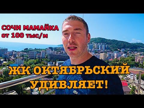 ЖК Октябрьский в Сочи удивил! Стоит или нет? 100000 руб.