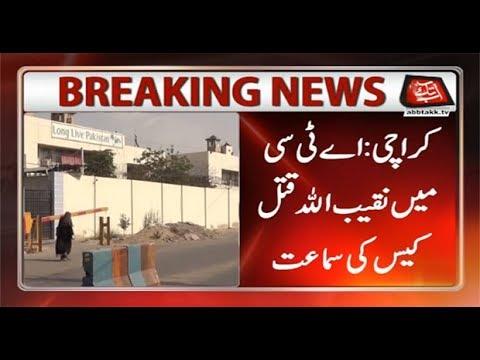 Karachi: Naqibullah Murder Case Hearing at ATC