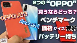 「OPPO A73」2つのOPPO ~スタンダードな「OPPO Reno3 A 」or 新カメラスマホ?買うならどっち!?2つの格安スマホをベンチマーク・カメラ・バッテリー持ち etc で徹底比較!