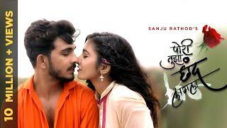 Pori Tujha Chhand Lagala | Marathi Love Song | Sanju Rathod | Neha Pathan | Sonali Sonawane | 2019 |