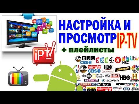 Настройка и просмотр IP-TV (2017) + Плейлисты