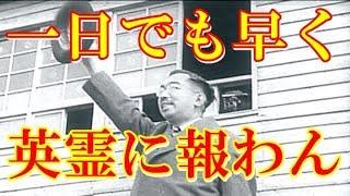 最初の地は広島でした。 原爆の地、広島でした。 共産党の腕利きが、今...