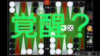 寝起きからの覚醒なるか!? バックギャモン実況vol.4 Backgammon