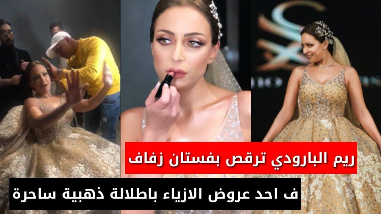 32d306a658499 ريم الباوردي ترقص بفستان زفاف فى احد عروض الازياء وتتالق باطلالة ذهبية