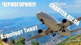 Чартер в Черногорию круглый год. Билеты в Тиват(, 2015-10-07T12:39:26.000Z)