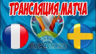 ФРАНЦИЯ VS ШВЕЦИЯ ПРЯМАЯ ТРАНСЛЯЦИЯ ЕВРО 2020