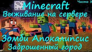 Зомби Апокалипсис, Minecraft выживание на сервер (Заброшенный город / Zombie Apocalypse #3)