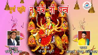 Na Mantram No Yantram ( न मन्त्रं नो यन्त्रं) Durga Kshama Mantras with Sanskrit Lyrics