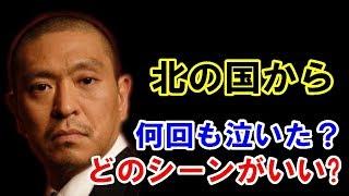 【松本人志】 テレビ番組 「北の国からの泣けるシーンはどれ?」 【松本...