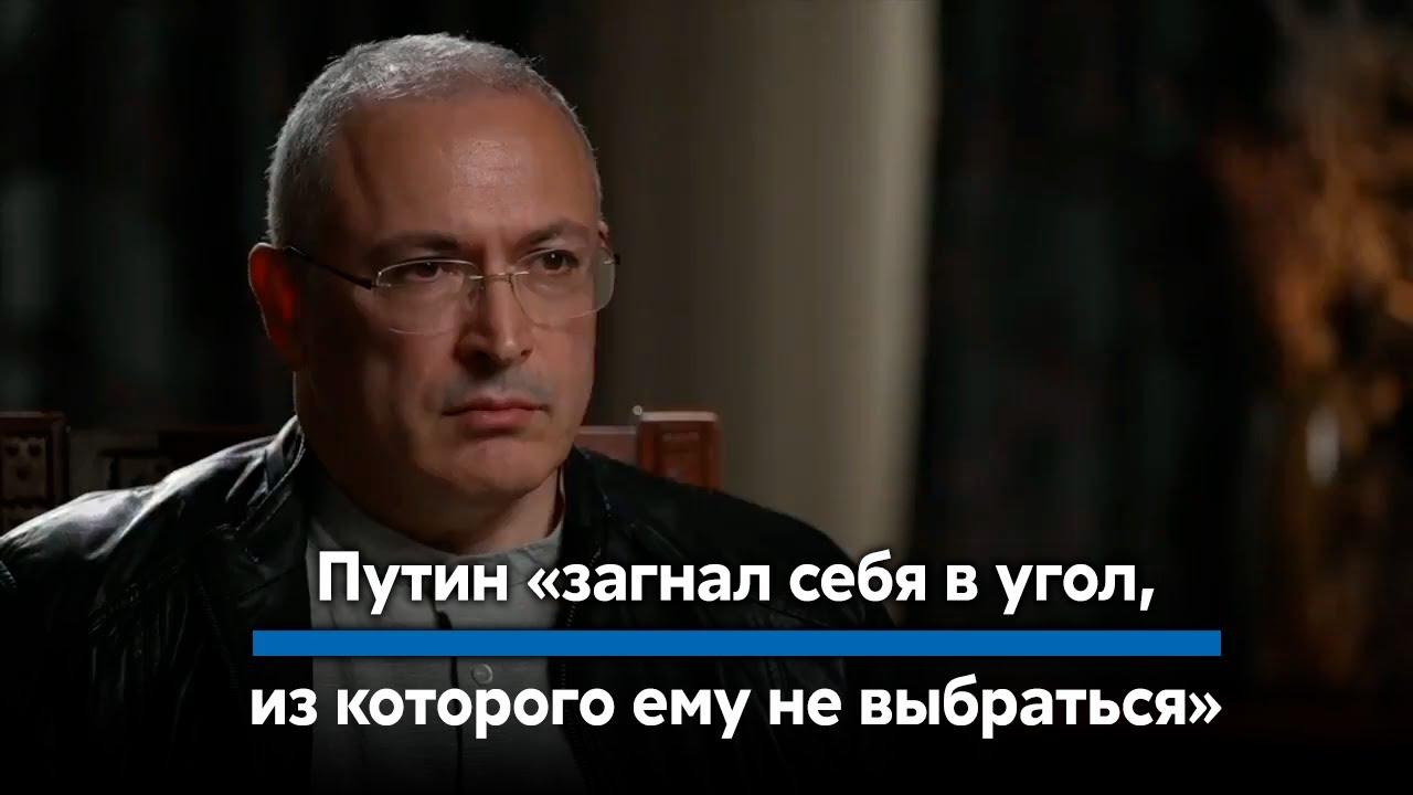 Михаил Ходорковский: Путин «загнал себя в угол, из которого ему не выбраться».