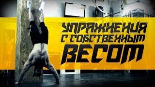 Упражнения с собственным весом. Силовая тренировка от Бородача(https://www.facebook.com/realforceofCrossfit https://www.instagram.com/viktor_angry_beard/ Упражнения с собственным весом могут оказаться очень..., 2016-03-24T06:13:39.000Z)